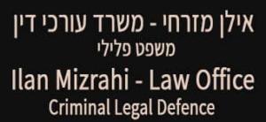 אילן מזרחי - עורך דין פלילי